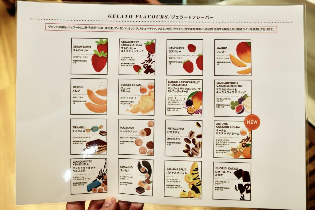 ヴェンキ 札幌店 メニュー
